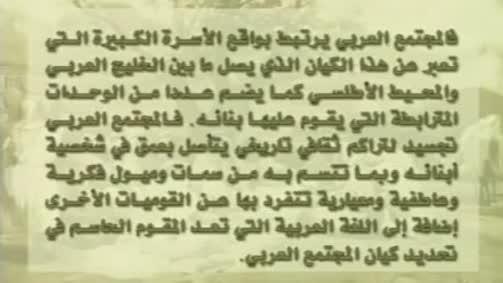 مقومات وحدة المجتمع العربي