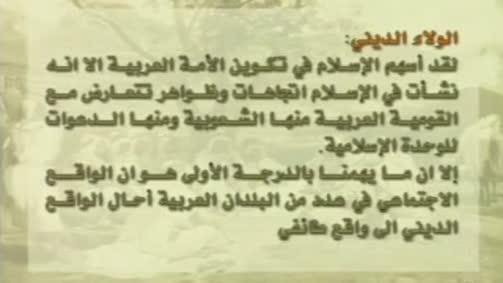 الانتماء العربي