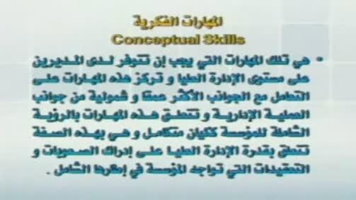 المهارات الفكرية