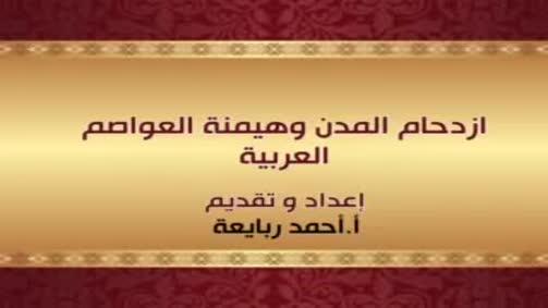 ازدحام المدن وهيمنة العواصم العربية