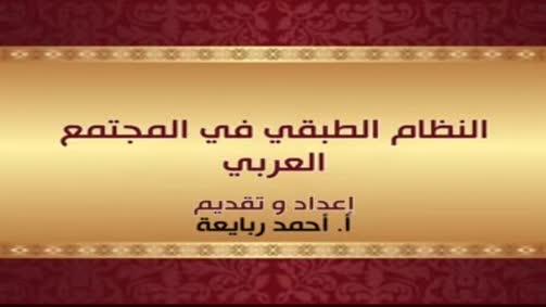 النظام الطبقي في المجتمع العربي