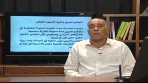 المجتمع العربي ومعايير التمييز الطبقي