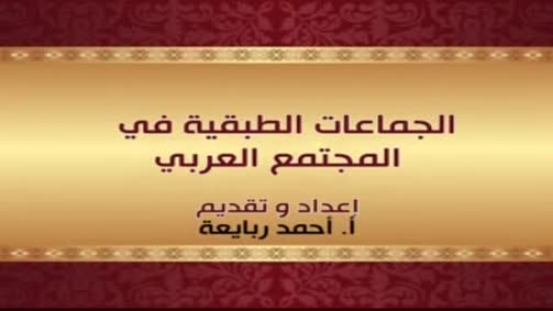 الجماعات الطبقية في المجتمع العربي