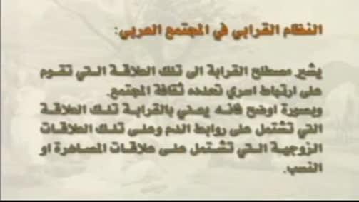 النظام القرابي في المجتمع العربي