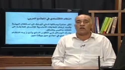 النظام الاقتصادي في المجتمع العربي