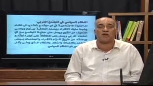 النظام السياسي في المجتمع العربي