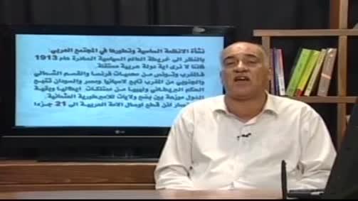 نشاة الانظمة السياسية وتطورها في المجتمع العربي