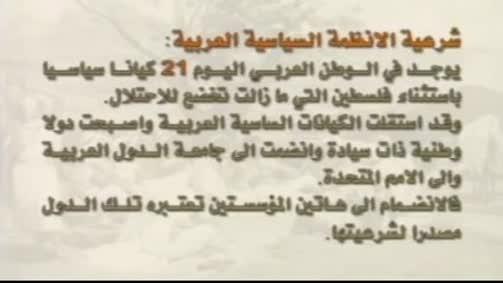 شرعية الانظمة السياسية العربية