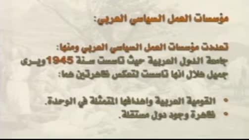 مؤسسات العمل السياسي العربي