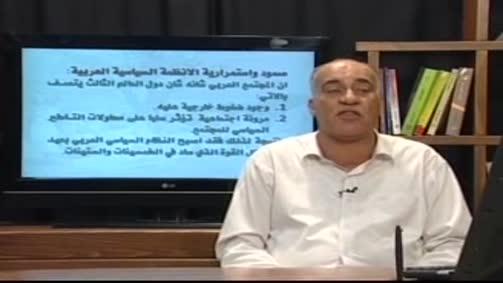 صمود واستمرارية الانظمة السياسية العربية