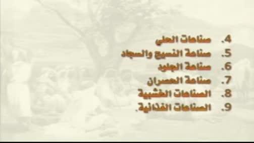 الصناعات والحرف في المجتمع العربي