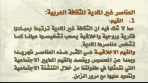 العناصر غير المادية للثقافة العربية