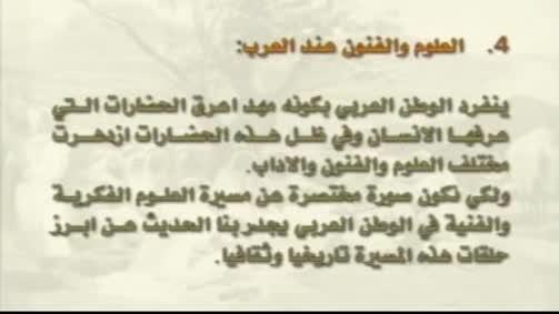 العلوم والفنون عند العرب