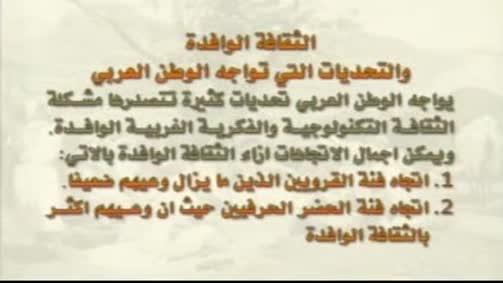 الثقافة الوافدة والتحديات التي تواجه الوطن العربي