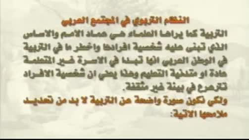 النظام التربوي في المجتمع العربي