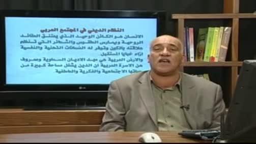 النظام الديني في المجتمع العربي