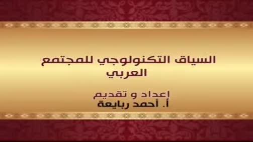 السياق التكنولوجي للمجتمع العربي