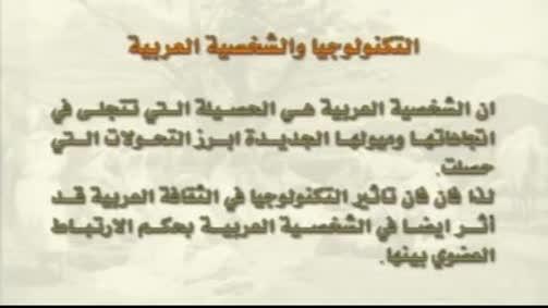 التكنولوجيا والشخصية العربية