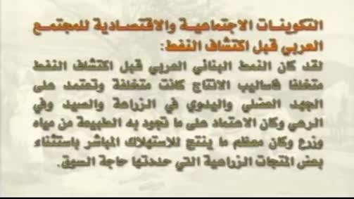 التكوينات الاجتماعية والاقتصادية للمجتمع العربي قبل اكتشاف النفط