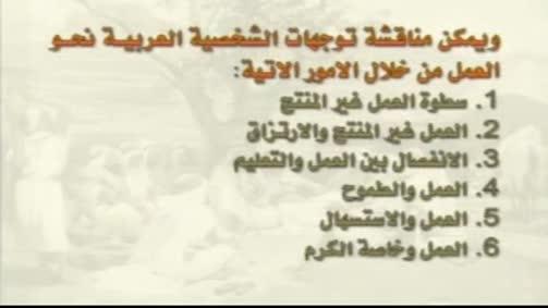 بعض خصائص الشخصية العربية