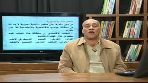 مظاهر التنميةالعربية