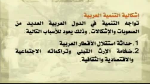 اشكالية التنمية العربية