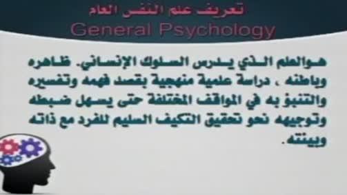تعريف علم النفس التطوري