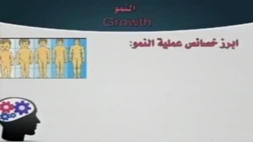 مفهوم النمو
