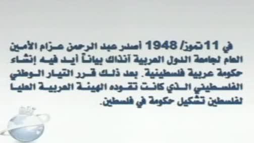 النظام السياسي في الضفة الغربية وقطاع غزة من 1948-1967