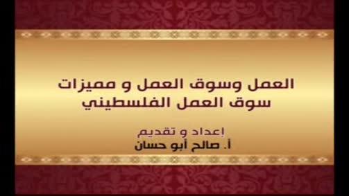 العمل وسوق العمل ومميزات سوق العمل الفلسطيني