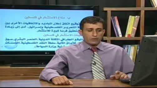 مناخ الاستثمار في فلسطين وبنود قانون تشجيع الاستثمار في فلسطين
