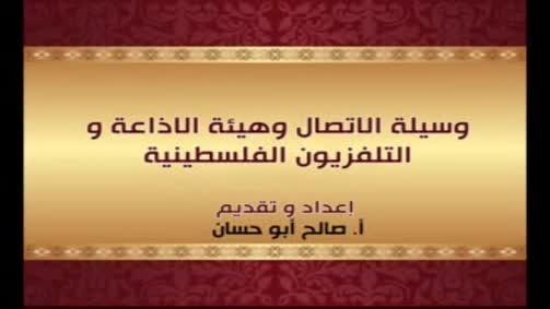 وسيلة الاتصال وهئية الاذاعة والتلفزيون الفلسطينية