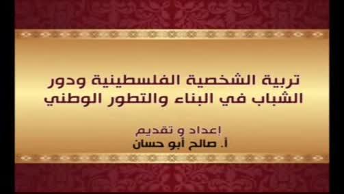 تربية الشخصية الفلسطينية ودور الشباب في البناء والتطور الوطني