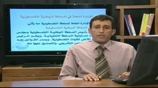 الادارة العامة في السلطة الفلسطينية,رئيس السلطة , مجلس الوزراء