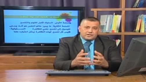 المسلمات العلمية لدراسة السلوك