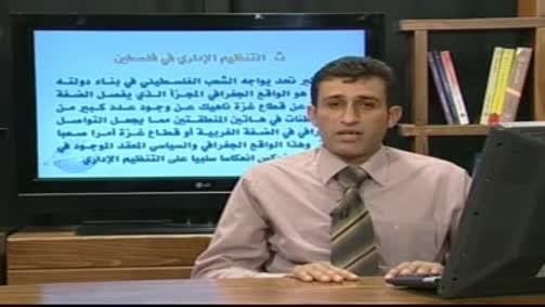 التنظيم الاداري والقضائي في فلسطين