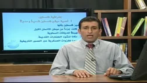 اهمية موقع فلسطين قديما وحديثا(التضاريس)