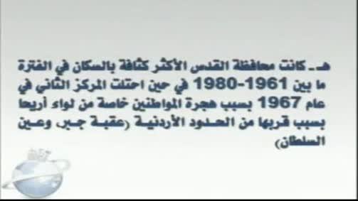 البنية السكانية للمجتمع الفلسطيني