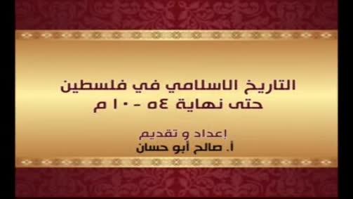 التاريخ الاسلامي في فلسطينحتى نهاية 4ه-10م