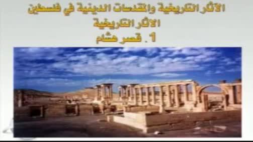 الاثار التاريخية(خربة المفجر , قصر هشام,سبسطية)