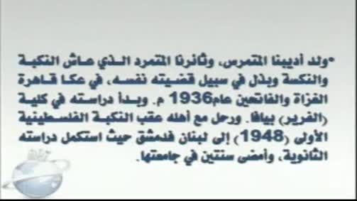 غسان كنفاني(1936-1972)
