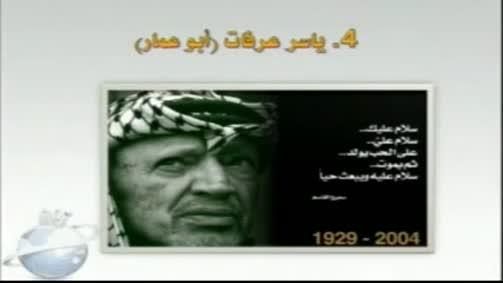 """ياسر عرفات """"ابو عمار"""""""