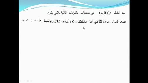 تطبيقات على نظرية القيمة المتوسطة
