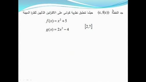 تطبيق على نظرية القيمة المتوسطة لكوشي