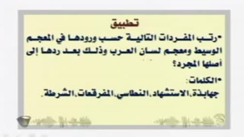 تطبيق عملي على استخدام المجم الوسيط ومعجم لسان العرب