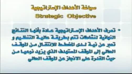 صياغة الاهداف الاستراتيجية