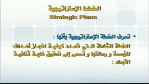 الخطط الاستراتيجي