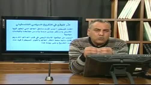 أثر الموقع في التاريخ السياسي الفلسطين