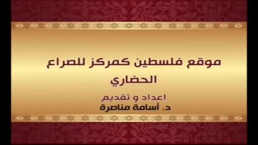 موقع فلسطين كمركز للصراع الحضاري