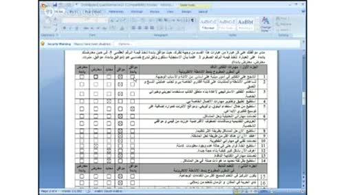 تحيل استمارة البحث في مشروع التخرج  Analysing Graduation Project Questionnaire through SPSS